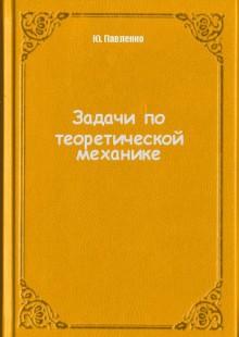 Обложка книги  - Задачи по теоретической механике