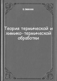 Обложка книги  - Теория термической и химико-термической обработки