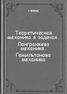 Обложка книги  - Теоретическая механика в задачах. Лангранжева механика. Гамильтонова механика