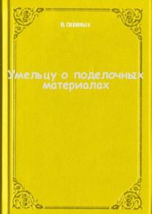 Обложка книги  - Умельцу о поделочных материалах