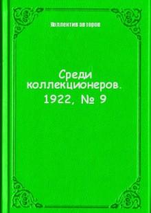 Обложка книги  - Среди коллекционеров. 1922, № 9