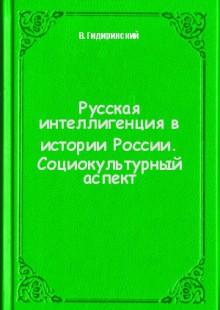 Обложка книги  - Русская интеллигенция в истории России. Социокультурный аспект