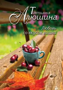 Обложка книги  - Любовь со вкусом вишни