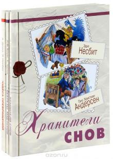 Обложка книги  - Мастерская чудес. Сборники волшебных литературных сказок зарубежных писателей (комплект из 3-х книг)