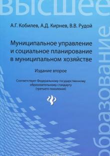 Обложка книги  - Муниципальное управление и социальное планирование в муниципальном хозяйстве
