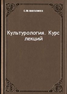 Обложка книги  - Культурология. Курс лекций