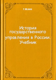 Обложка книги  - История государственного управления в России. Учебник