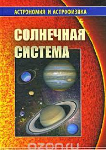 Обложка книги  - Солнечная система