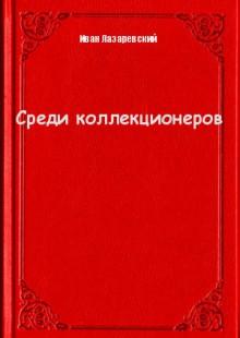 Обложка книги  - Среди коллекционеров