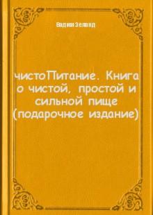 Обложка книги  - чистоПитание. Книга о чистой, простой и сильной пище (подарочное издание)