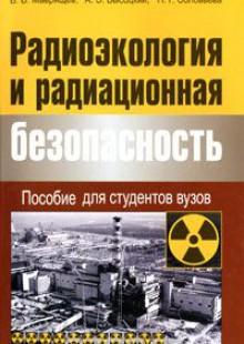 Обложка книги  - Радиоэкология и радиационная безопасность. Пособие для студентов вузов