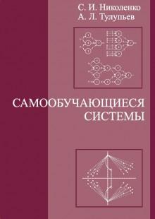 Обложка книги  - Самообучающиеся системы