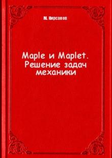 Обложка книги  - Maple и Maplet. Решение задач механики