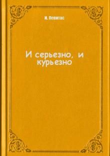 Обложка книги  - И серьезно, и курьезно
