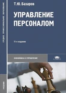 Обложка книги  - Управление персоналом. Учебник