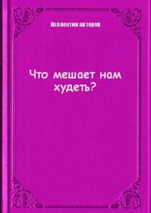 Обложка книги  - Что мешает нам худеть?
