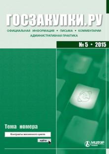 Обложка книги  - Госзакупки.ру № 5 2015