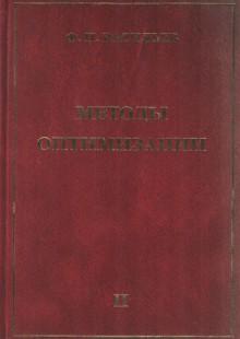 Обложка книги  - Методы оптимизации. Книга 2