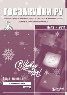 Обложка книги  - Госзакупки.ру № 12 2014