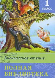Обложка книги  - Внеклассное чтение. Полная библиотека. 1 класс