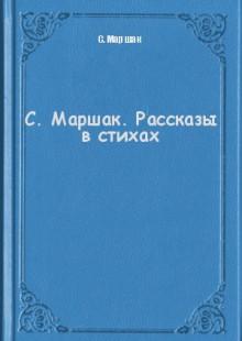 Обложка книги  - С. Маршак. Рассказы в стихах