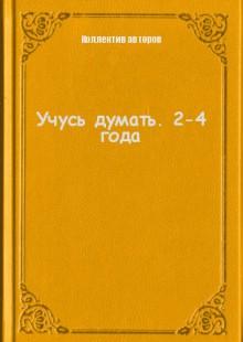 Обложка книги  - Учусь думать. 2-4 года