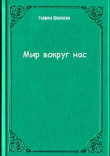 Обложка книги  - Мир вокруг нас
