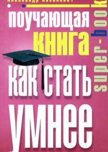 Обложка книги  - Поучающая книга. Как стать умнее