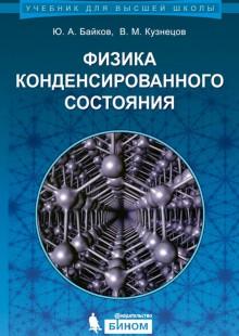 Обложка книги  - Физика конденсированного состояния