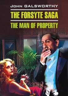 Обложка книги  - Сага о Форсайтах. Собственник. Книга для чтения на английском языке