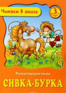 Обложка книги  - Сивка-Бурка