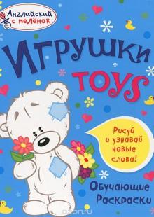Обложка книги  - Игрушки