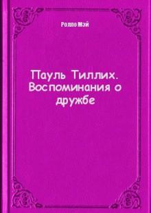 Обложка книги  - Пауль Тиллих. Воспоминания о дружбе