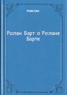 Обложка книги  - Ролан Барт о Ролане Барте