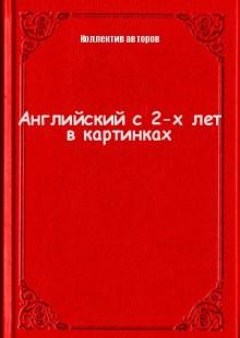 Обложка книги  - Английский с 2-х лет в картинках