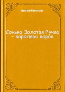 Обложка книги  - Сонька Золотая Ручка – королева воров