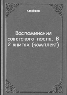 Обложка книги  - Воспоминания советского посла. В 2 книгах (комплект)
