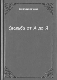 Обложка книги  - Свадьба от А до Я