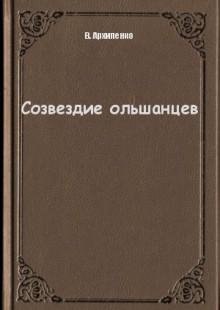 Обложка книги  - Созвездие ольшанцев