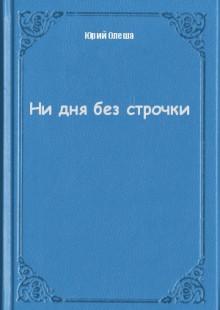 Обложка книги  - Ни дня без строчки