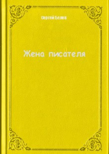 Обложка книги  - Жена писателя