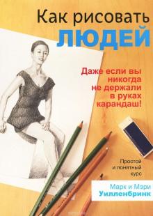 Обложка книги  - Как рисовать людей