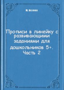 Обложка книги  - Прописи в линейку с развивающими заданиями для дошкольников 5+. Часть 2