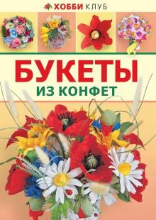 Обложка книги  - Букеты из конфет