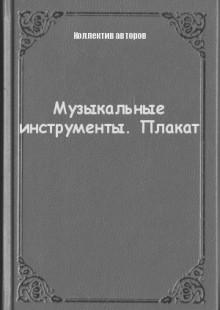 Обложка книги  - Музыкальные инструменты. Плакат
