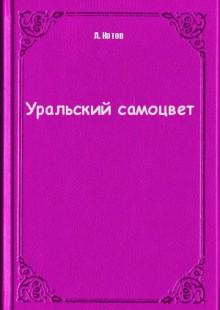Обложка книги  - Уральский самоцвет