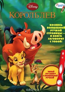 Обложка книги  - Король Лев. Дополнительная книжка к волшебной ручке