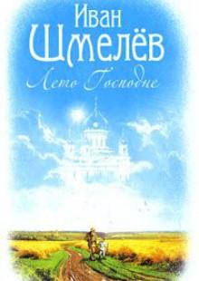 Обложка книги  - Лето Господне