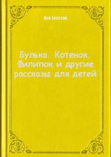 Обложка книги  - Булька. Котенок. Филипок и другие рассказы для детей