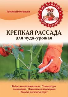 Обложка книги  - Крепкая рассада для чудо-урожая
